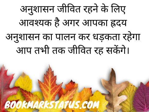 discipline quotes in hindi