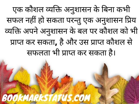 quotes on discipline in student life in hindi