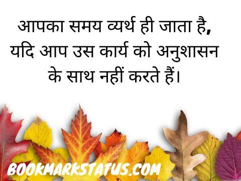 self discipline quotes in hindi