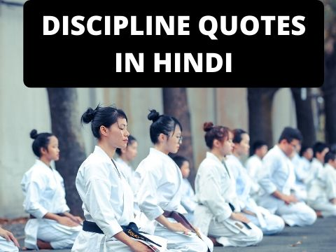 DISCIPLINE QUOTES IN HINDI – (अनुशासन आपकी पहचान)