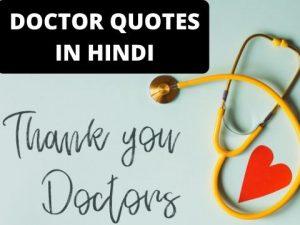 50+ DOCTOR QUOTES IN HINDI (एक सलाम जाबांज़ डॉकटर के नाम)