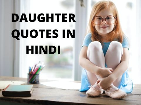 50 Beautiful Daughter Quotes in Hindi with images – (बेटी पर सुविचार )