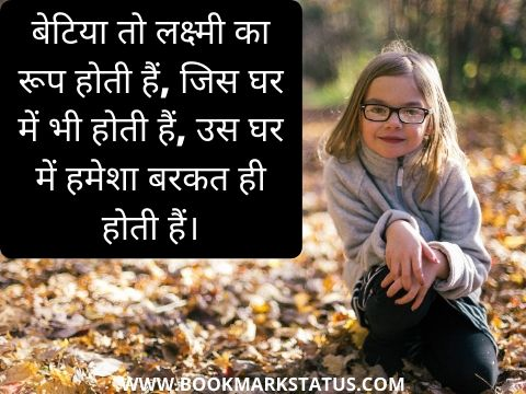 daughter quotes in hindi