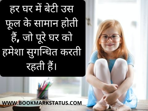 daughter quotes in hindi language