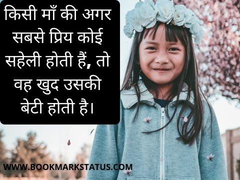 beti quotes in hindi