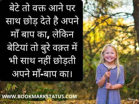 beti quotes in hindi