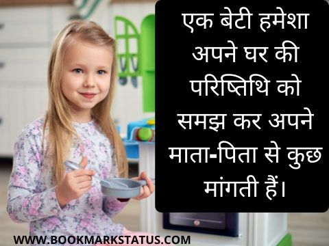 beti par quotes in hindi