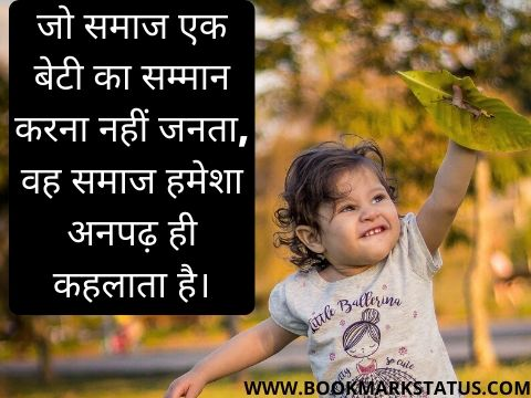 beti par quotes in hindi