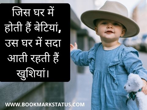 special daughter quotes in hindi