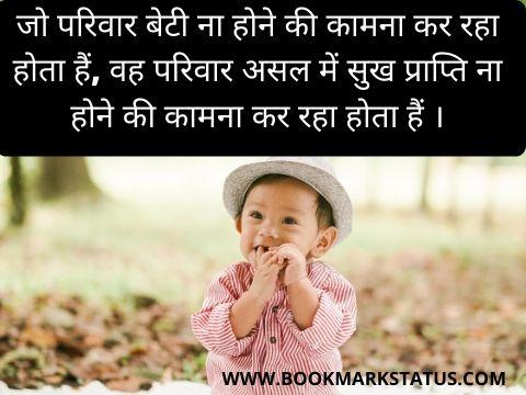 daughter quotes in hindi language