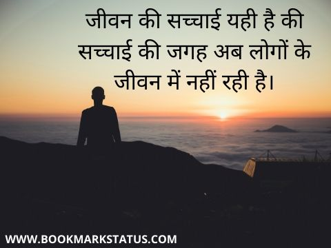 Deep Reality of Life Quotes in Hindi