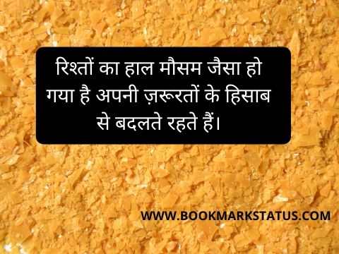 Deep Relationship Quotes in Hindi