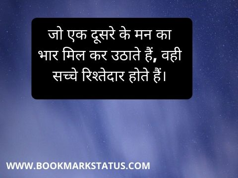 Relationship Quotes in Hindi images