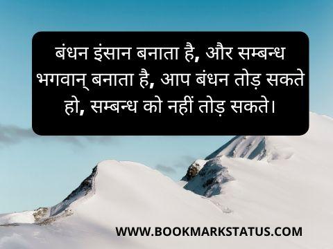 rishtey status in hindi