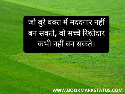 reality relationship quotes in hindi