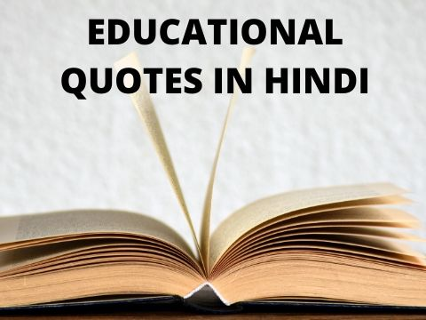 EDUCATIONAL QUOTES IN HINDI – (शिक्षा पर 85 अनमोल उद्धरण)