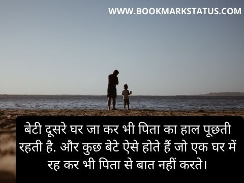 emotional father daughter quotes in hindi
