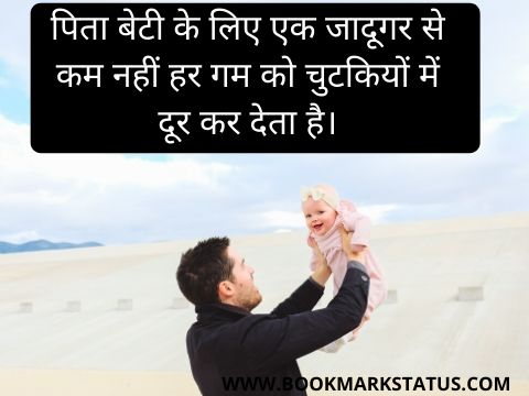 father and daughter relationship quotes in hindi