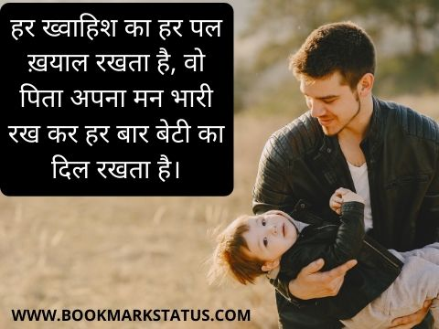 father n daughter quotes in hindi