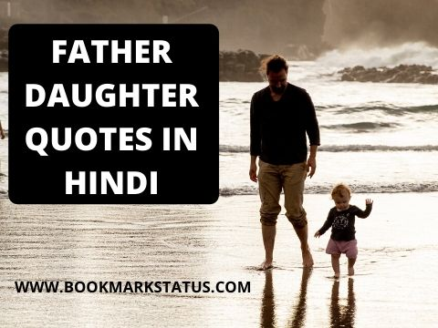 71+ PRECIOUS FATHER-DAUGHTER QUOTES IN HINDI