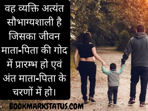good thoughts in hindi about life