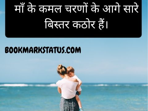 nice thoughts in hindi about life with images