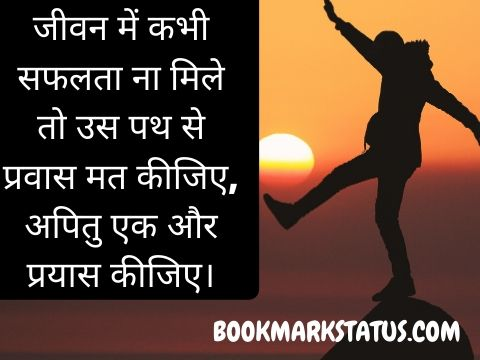 best thoughts in hindi about life