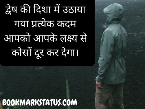good thoughts in hindi for life