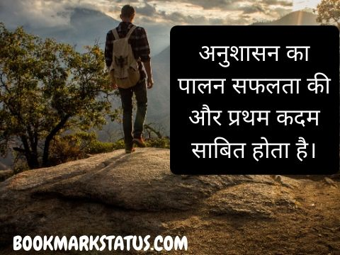 positive thoughts in hindi for life