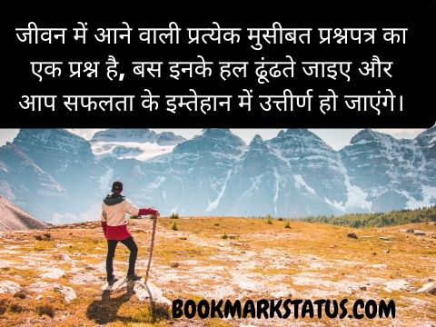 some good thoughts about life in hindi