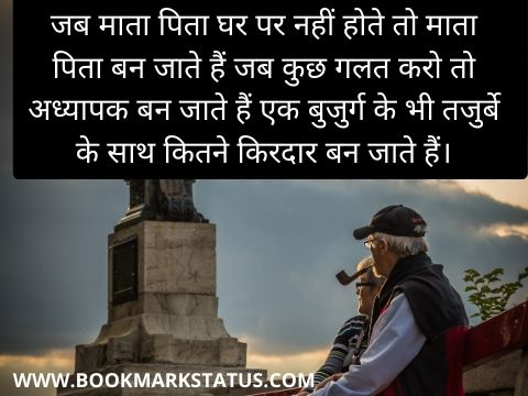 best quotes on grandparents in hindi