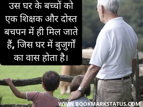 GRANDPARENTS QUOTES IN HINDI