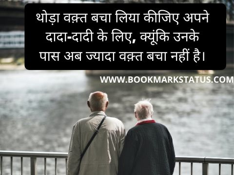 quotes for grandparents in hindi