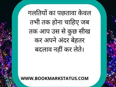 -galti quotes in hindi | BOOKMARK STATUS