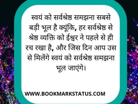 mistake status in hindi