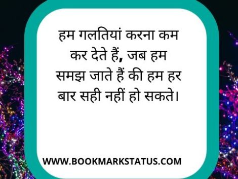 my mistake status in hindi