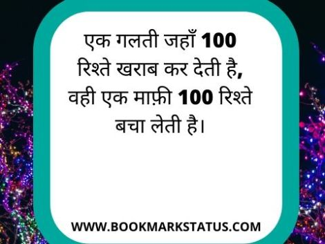 -Mistake Quotes in Hindi | BOOKMARK STATUS