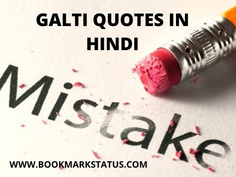 Galti Quotes and Status – (Mistake Quotes in Hindi)