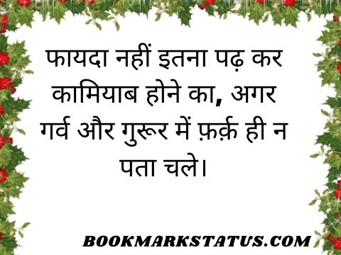 ahankar quotes in hindi