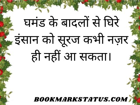 घमंड quotes in hindi