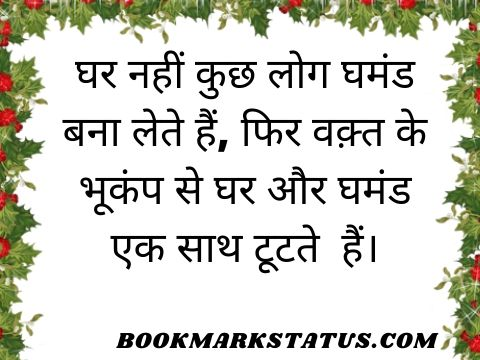 Ghamand Quotes in Hindi images