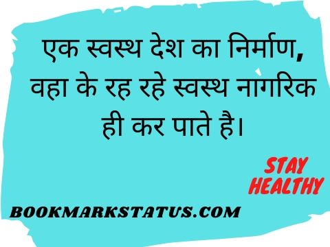good health quotes in hindi