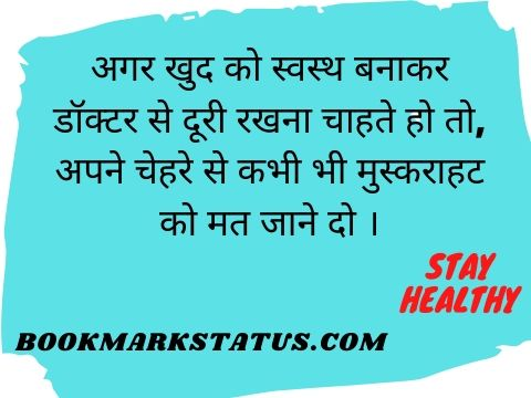 health tips quotes in hindi