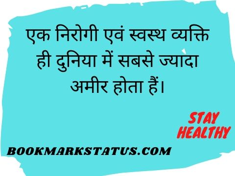 health quotes in hindi