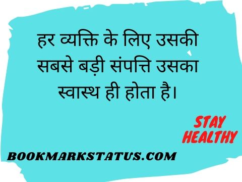 health motivational quotes in hindi