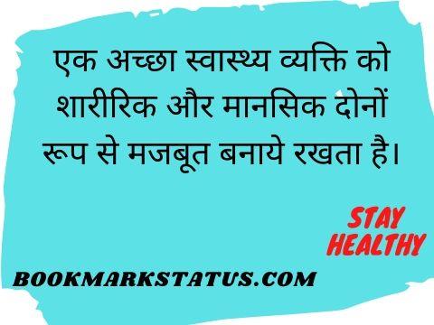 स्वास्थ्य स्टेटस