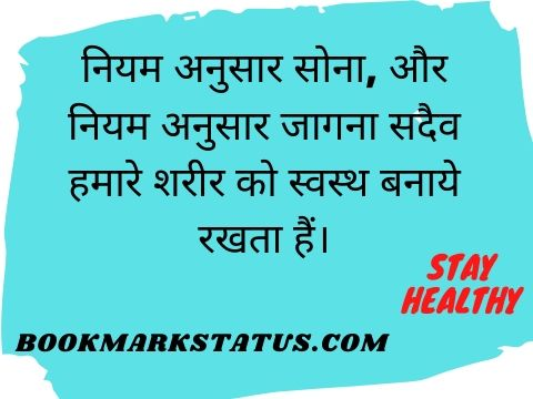 health related quotes in hindi