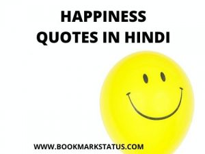 Best Hindi Quotes On Happiness – प्रसन्नतां पर अनमोल वचन