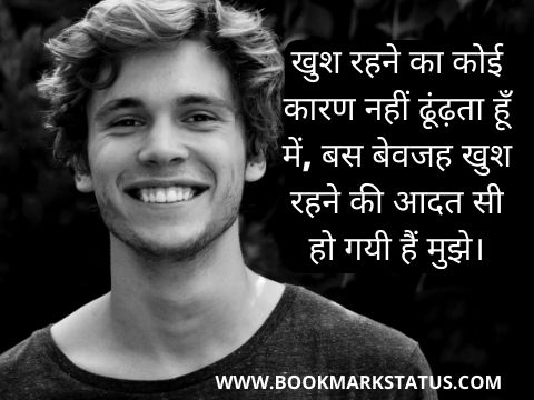 Happiness Thoughts in Hindi