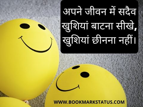 -hindi quotes on happiness | BOOKMARK STATUS